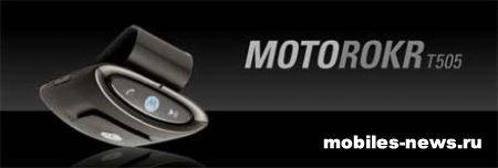 Motorola ROKR T505 дебютов в автомобиле-Speakerphone, Music System